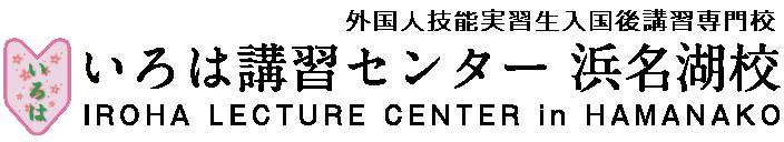 いろは講習センター浜名湖校